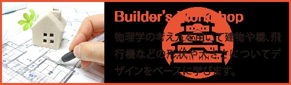 Builder's Workshop