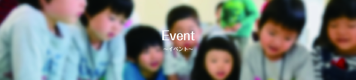 events カリキュラム
