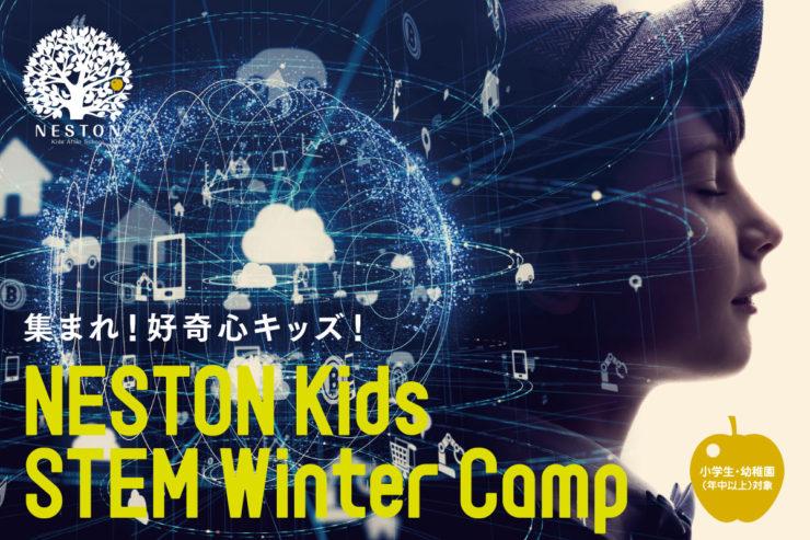 【小学生クラス満席・幼稚園クラス残僅】NESTON WINTER STEM CAMP!