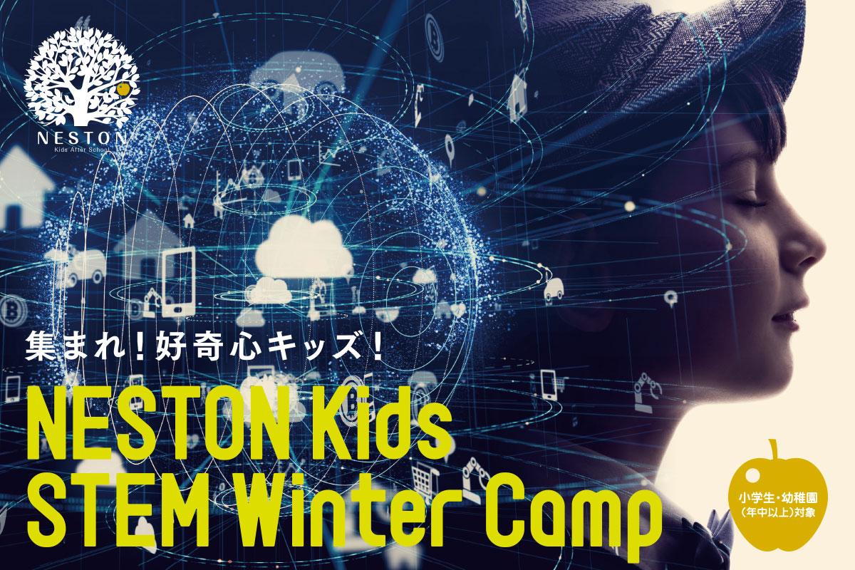 【開催終了】NESTON WINTER STEM CAMP!