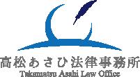 高松あさひ法律事務所