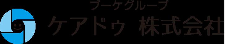 ケアドゥ株式会社