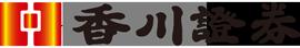 香川証券株式会社