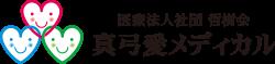医療法人社団 哲樹会