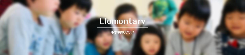 English エレメンタリー