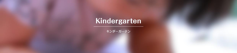 English カリキュラム