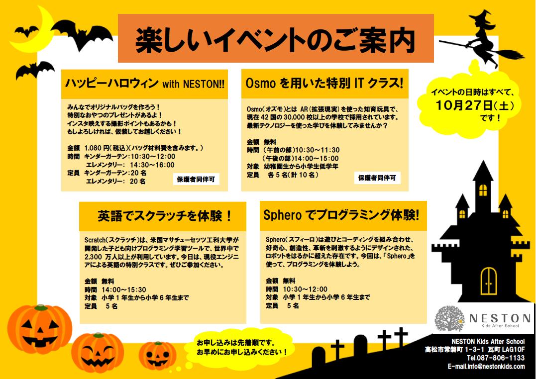 NESTON EVENT DAY(October)のお知らせ