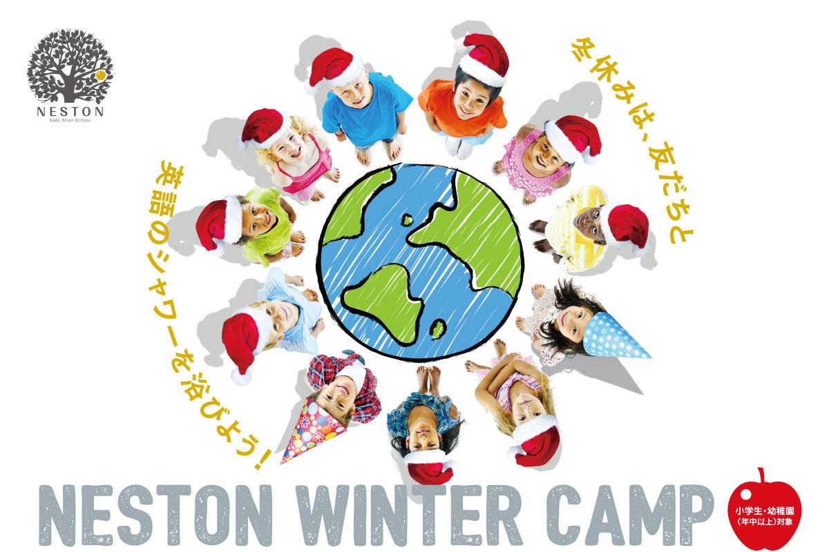【開催終了】NESTON WINTER CAMP