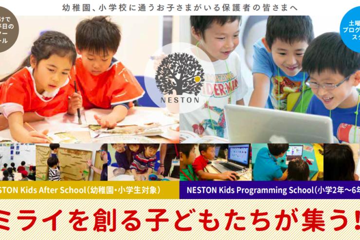 【無料5月開催】NESTON Kids After School週末オープンスクール