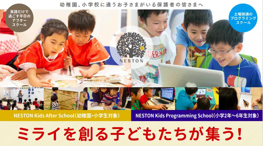 【無料】NESTON Kids After School週末オープンスクール