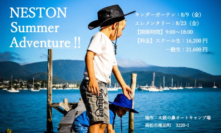 NESTON Summer Adventure