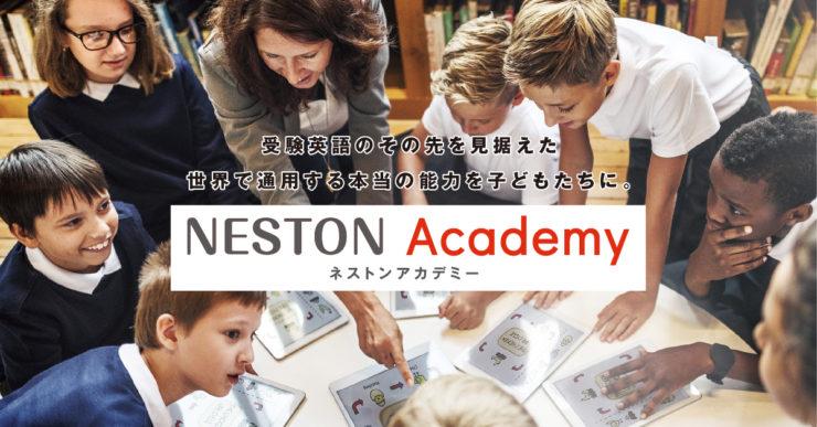 【無料・予約制】NESTON Academy スクールガイダンス