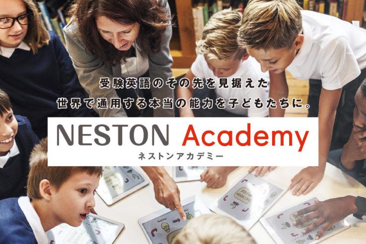 NESTON Academy説明会予約受付中