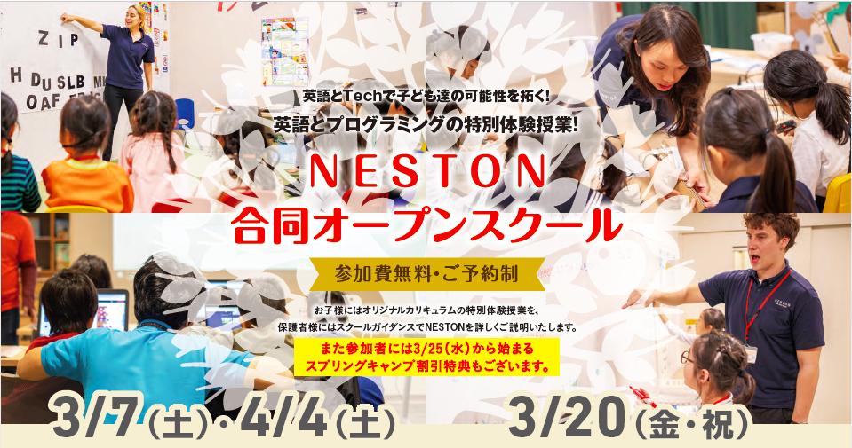 【無料・特典有】3/7(土)NESTON合同オープンスクール開催