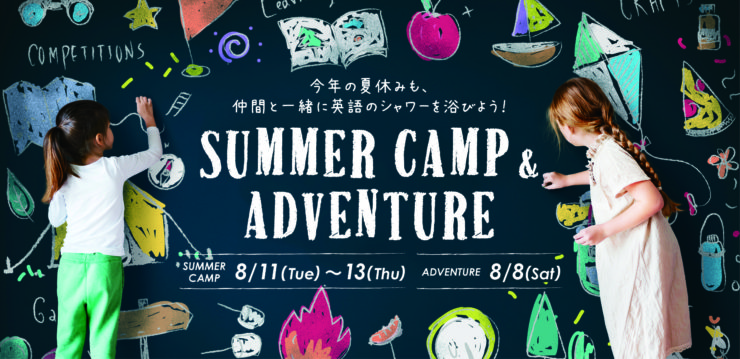 NESTON Summer Camp & Adventure 2020