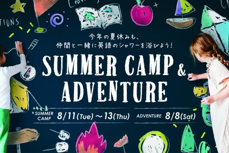 NESTON Summer Camp & Adventure 2020
