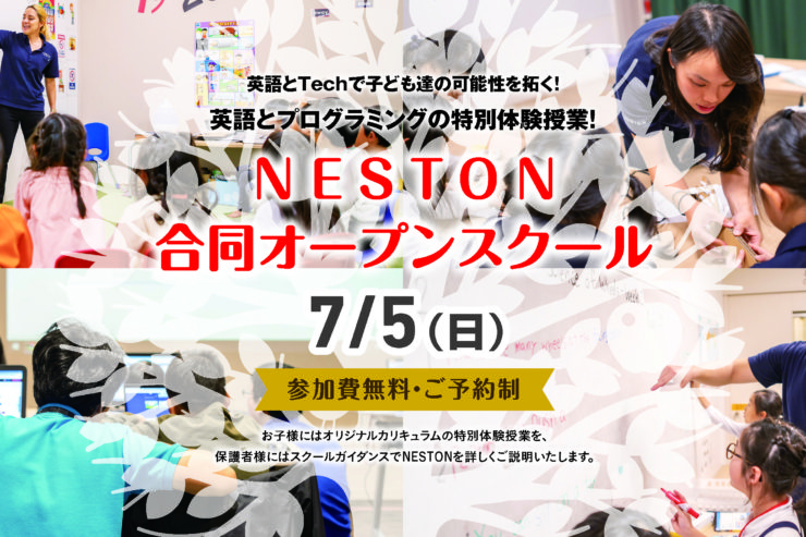 【無料】7/5(日)NESTON合同オープンスクール開催