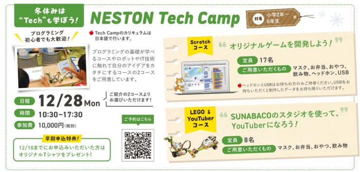NESTON Tech Camp