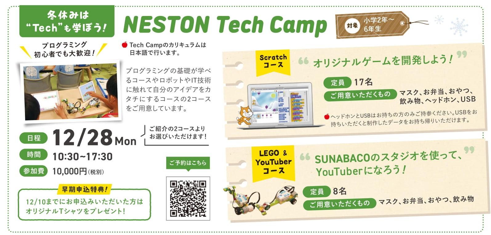 NESTON Tech Camp