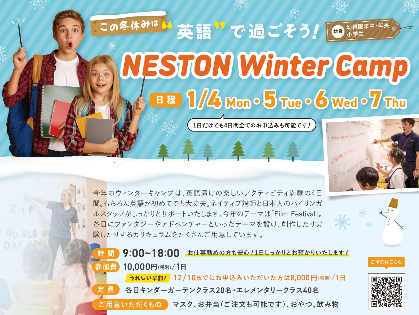 NESTON Winter Camp
