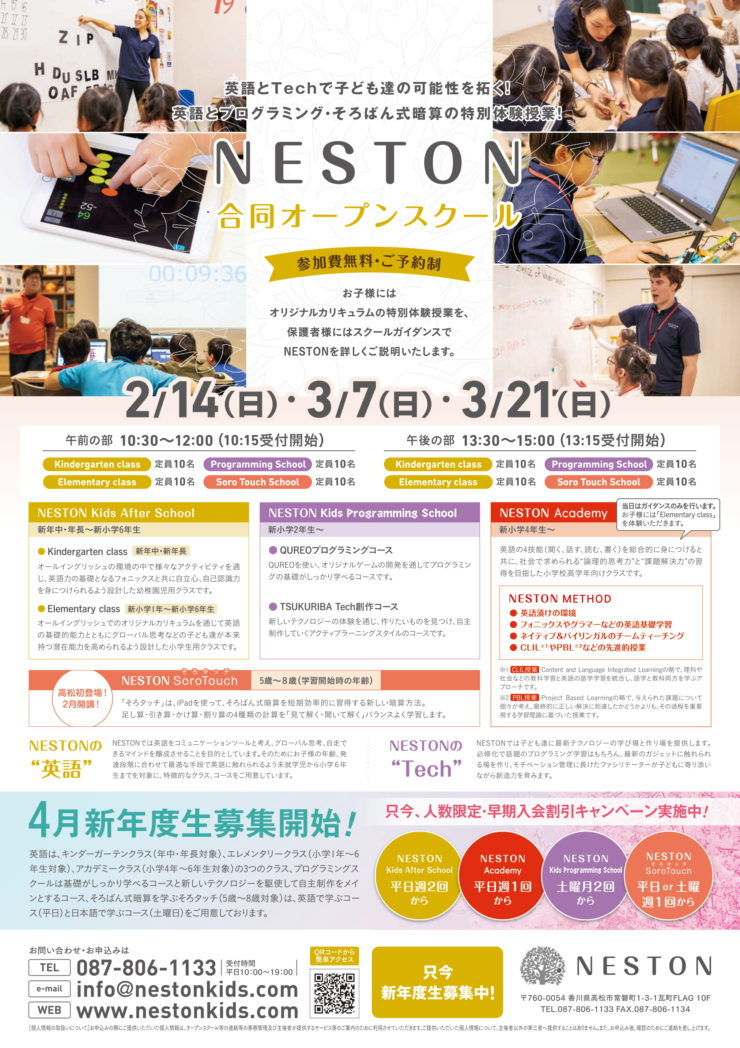 【受付終了】3/21(日) NESTON合同オープンスクール開催