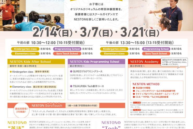 【無料】3/21(日) NESTON合同オープンスクール開催