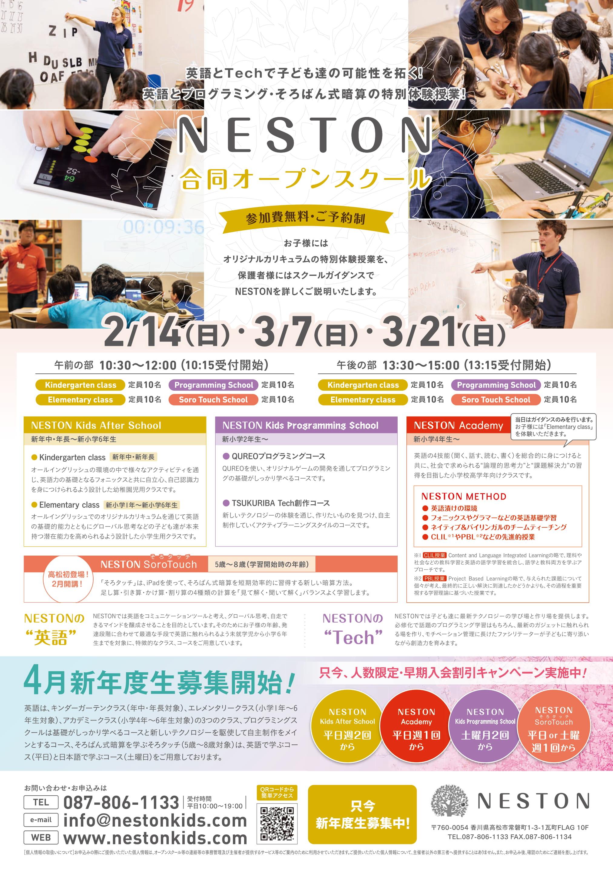 【受付終了】2/14(日) NESTON合同オープンスクール開催