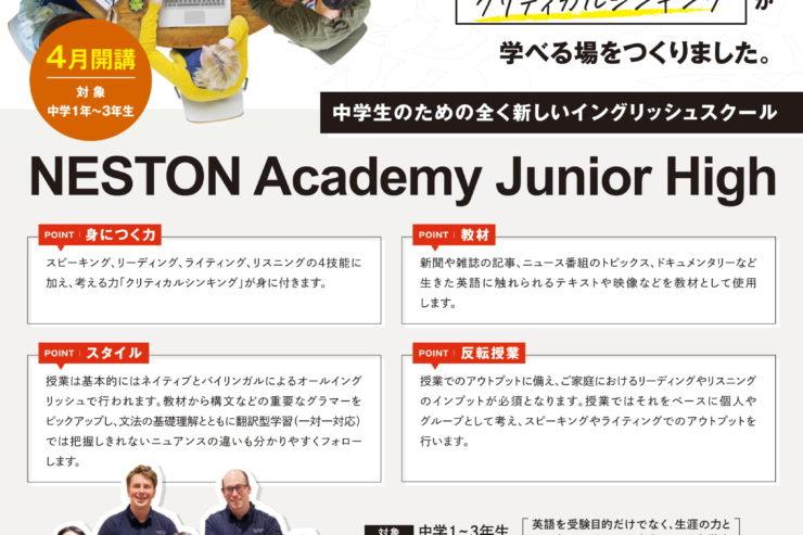 Academy Junior High ガイダンス(中学生クラス)