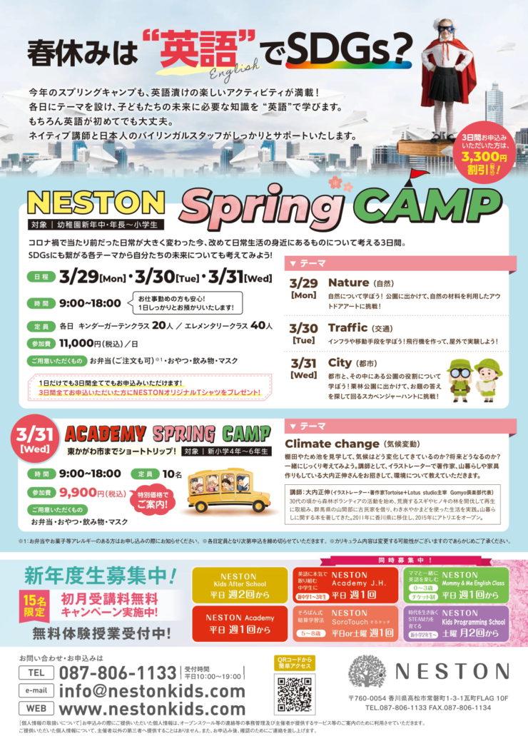 NESTON Spring Camp