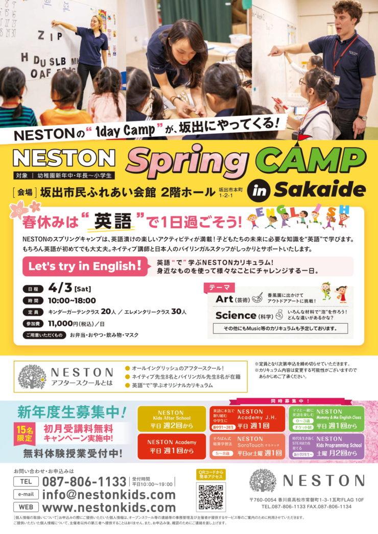 NESTON Spring Camp in 坂出