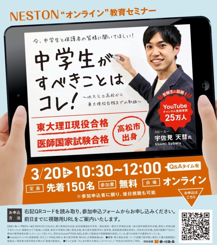 オンラインセミナー「中学生がすべきことはコレ!」(宇佐見天彗氏)