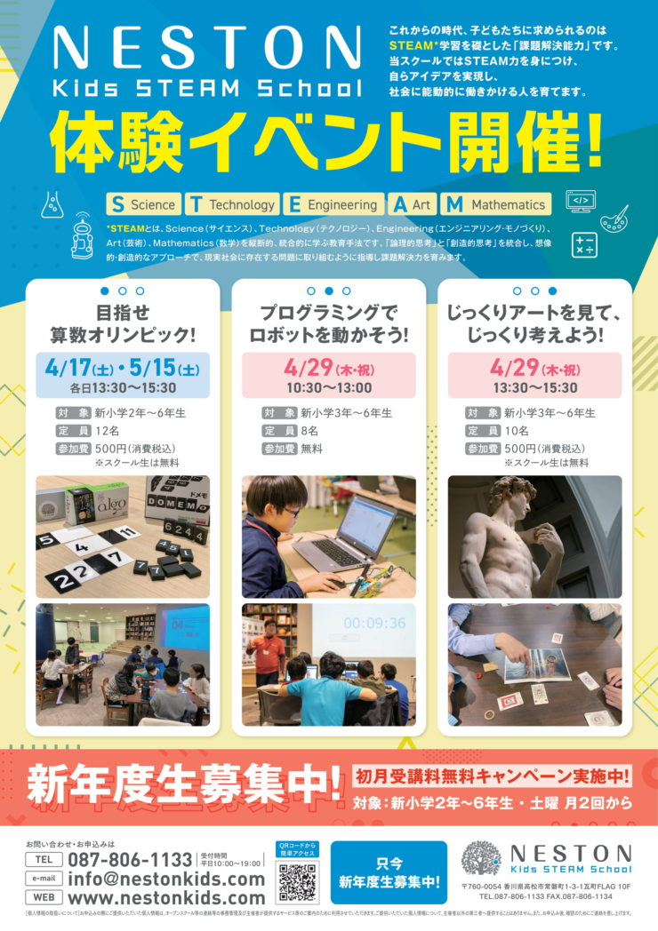 NESTON Kids STEAM School 体験イベント開催!
