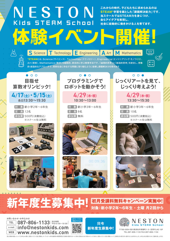 NESTON Kids STEAM School 体験イベント開催!