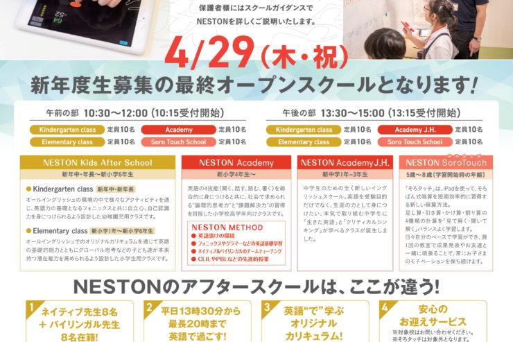 【無料】4/29(木・祝) NESTON合同オープンスクール開催