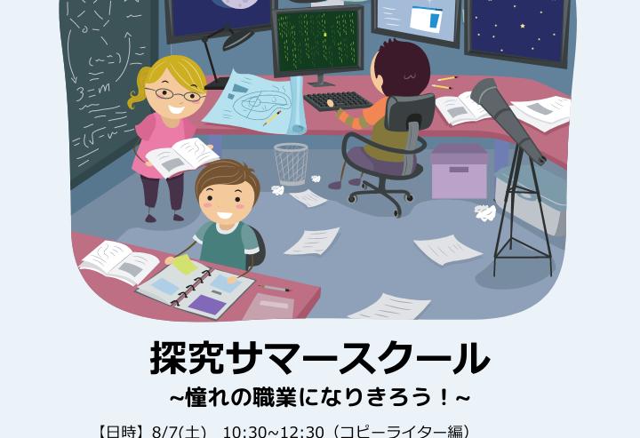 探究サマースクール ~憧れの職業になりきろう!~