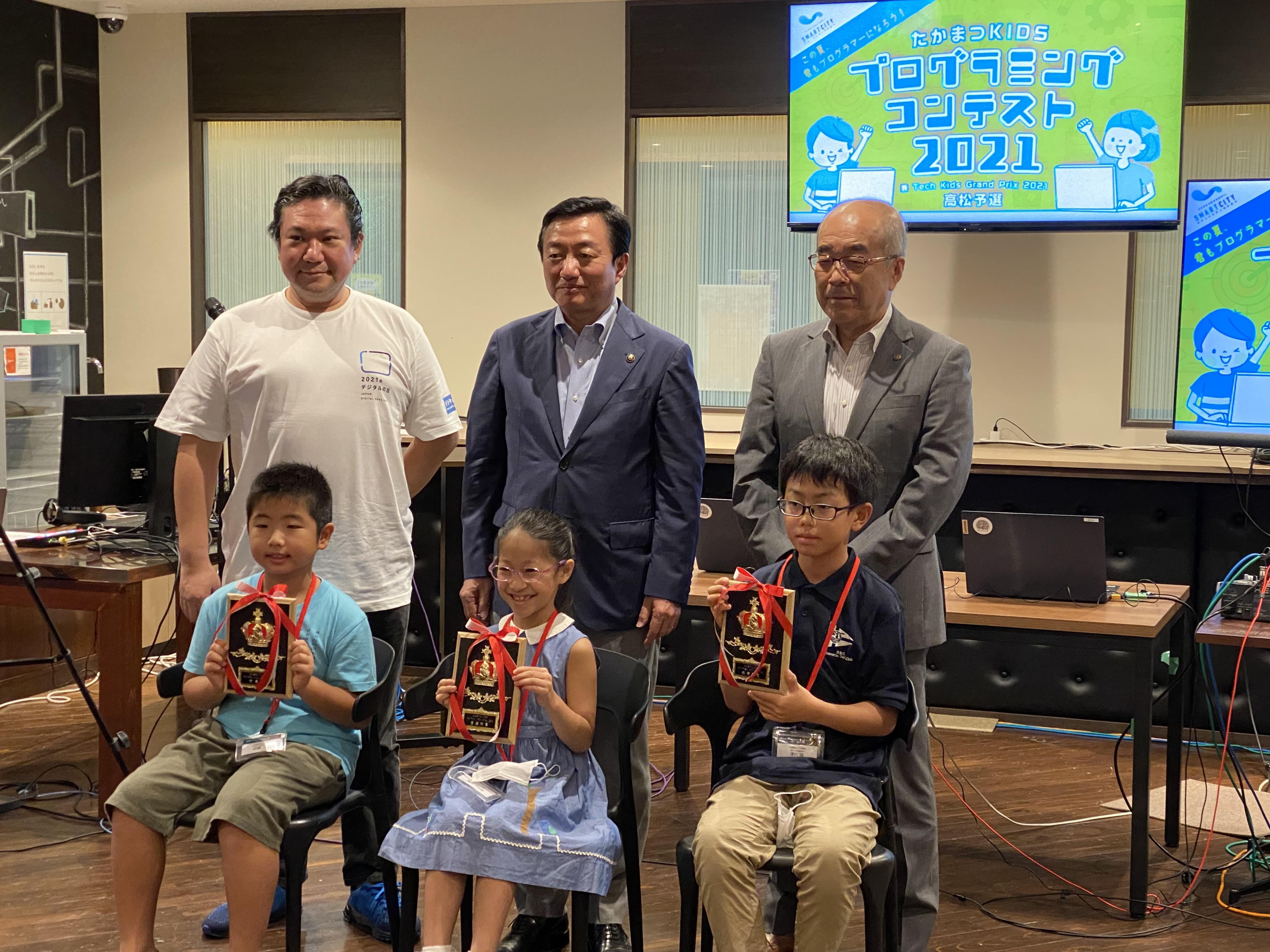 高松市キッズプログラミングコンテスト入賞