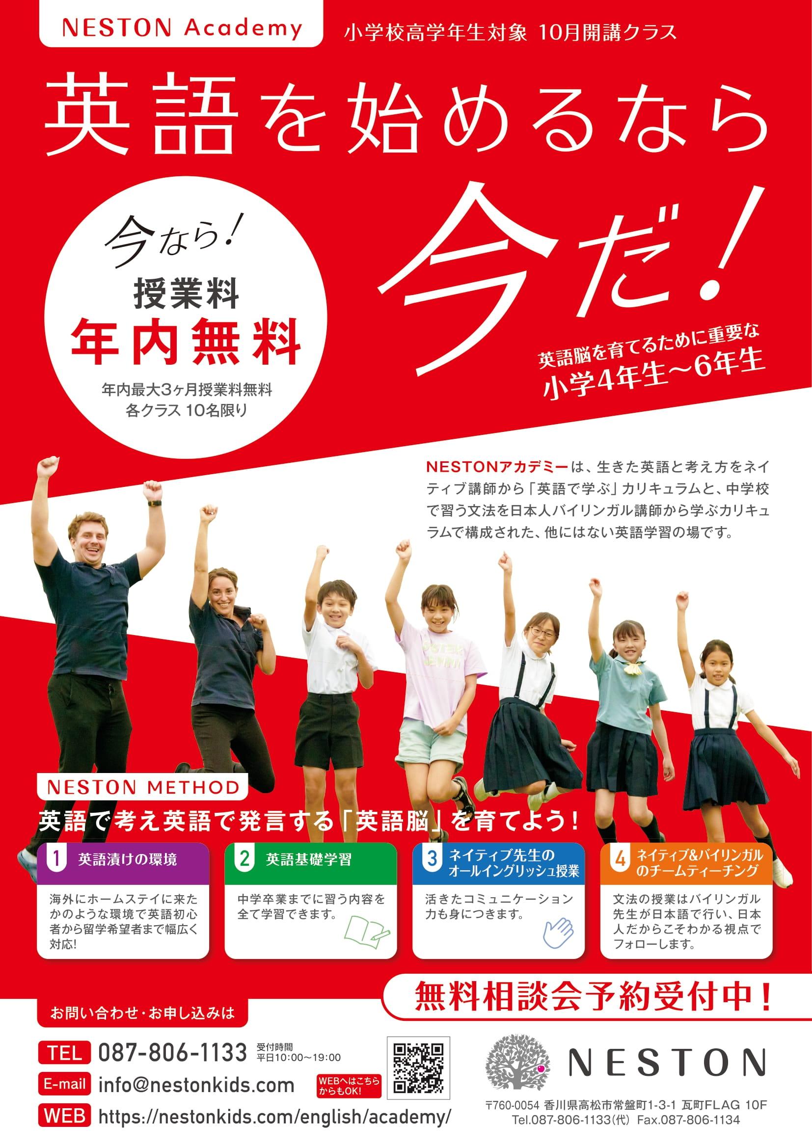 10月開講Academyクラス(小学4-6年生対象) 新規入会キャンペーン